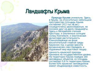 Ландшафты Крыма Природа Крыма уникальна. Здесь, в Крыму, на относительно небо