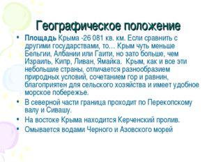 Географическое положение Площадь Крыма -26 081 кв. км. Если сравнить с другим