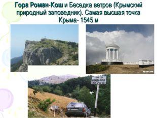 Гора Роман-Кош и Беседка ветров (Крымский природный заповедник). Самая высшая