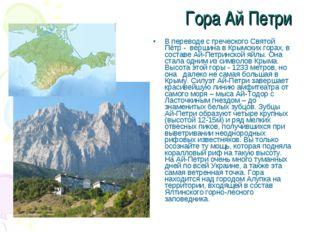 Гора Ай Петри В переводе с греческого Святой Пётр - вершина в Крымских гора
