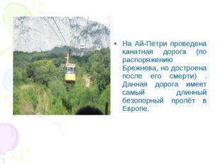 На Ай-Петри проведена канатная дорога (по распоряжению Брежнева, но достроена