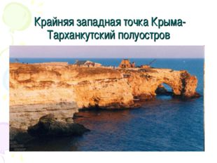 Крайняя западная точка Крыма- Тарханкутский полуостров