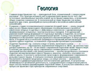 Геология Главная гряда Крымских гор— приподнятый блок, ограниченный с севера