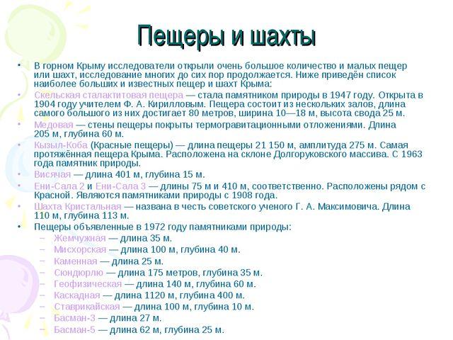 Пещеры и шахты В горном Крыму исследователи открыли очень большое количество...