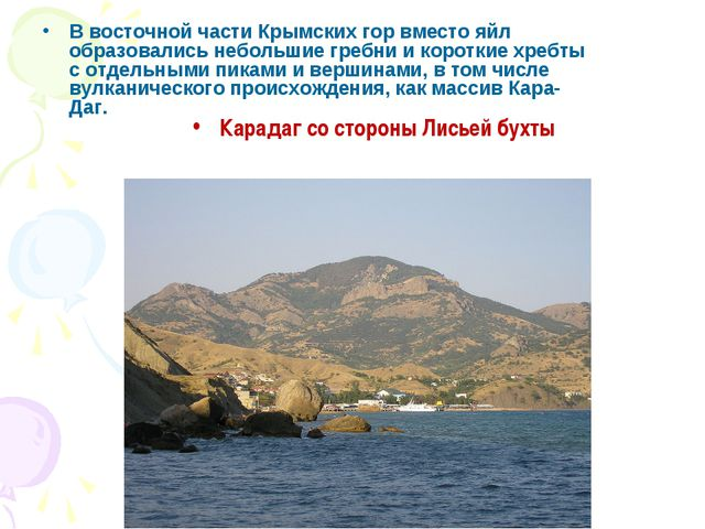 В восточной части Крымских гор вместо яйл образовались небольшие гребни и кор...