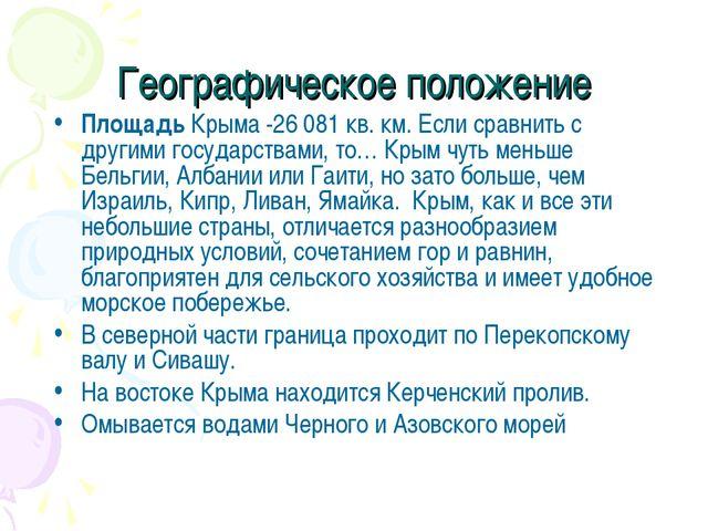 Географическое положение Площадь Крыма -26 081 кв. км. Если сравнить с другим...