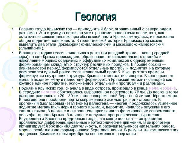 Геология Главная гряда Крымских гор— приподнятый блок, ограниченный с севера...