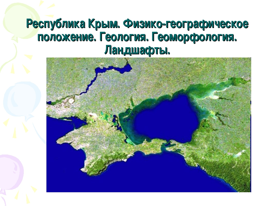 Республика Крым. Физико-географическое положение. Геология. Геоморфология. Ла...
