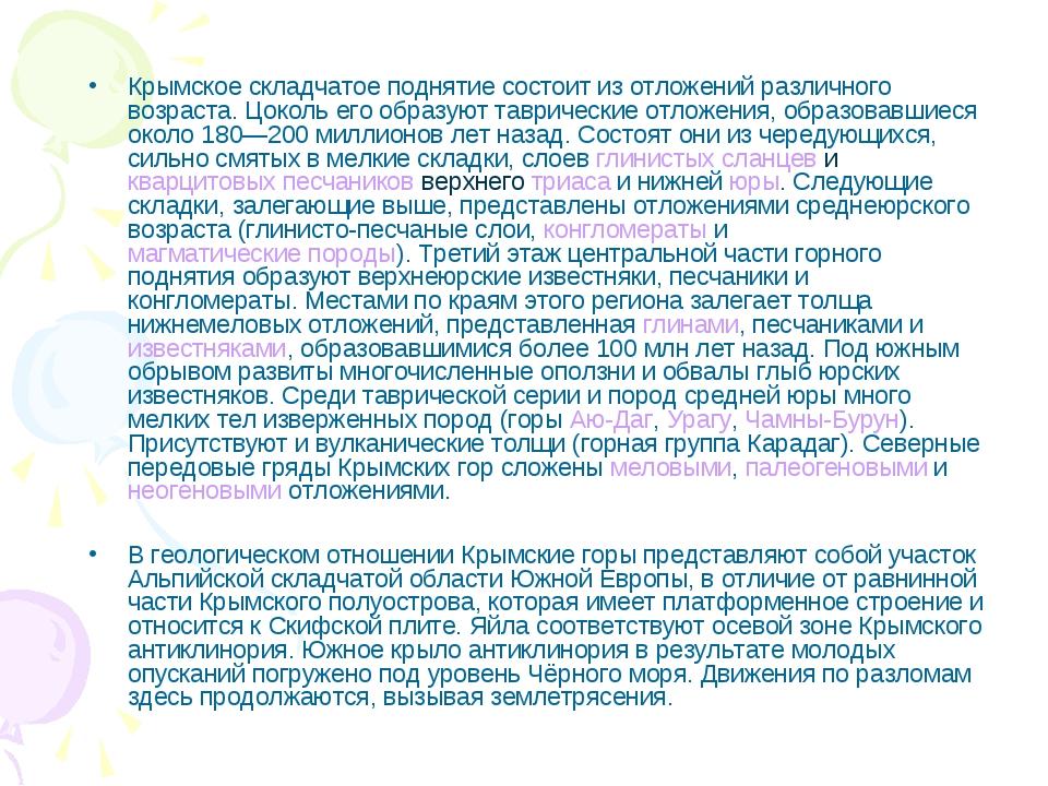 Крымское складчатое поднятие состоит из отложений различного возраста. Цоколь...