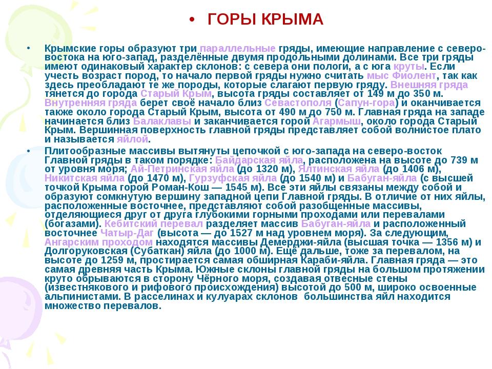 ГОРЫ КРЫМА Крымские горы образуют три параллельные гряды, имеющие направлени...