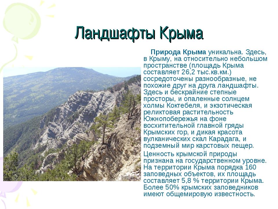 Ландшафты Крыма Природа Крыма уникальна. Здесь, в Крыму, на относительно небо...
