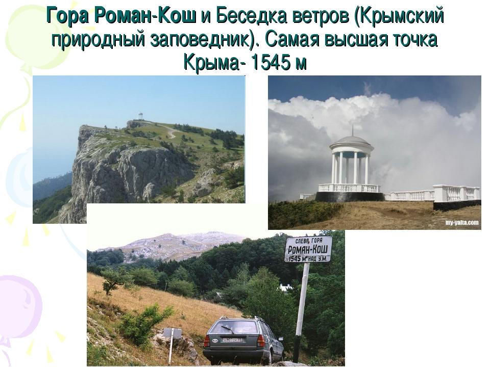 Гора Роман-Кош и Беседка ветров (Крымский природный заповедник). Самая высшая...