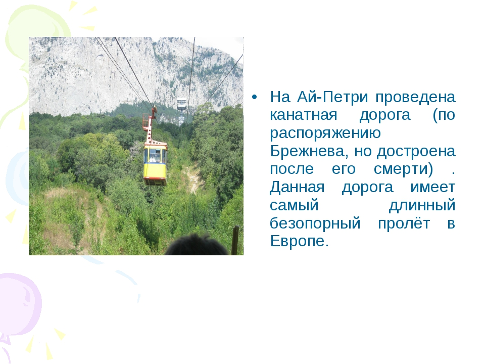 На Ай-Петри проведена канатная дорога (по распоряжению Брежнева, но достроена...