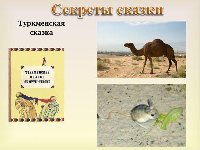 Туркменская сказка