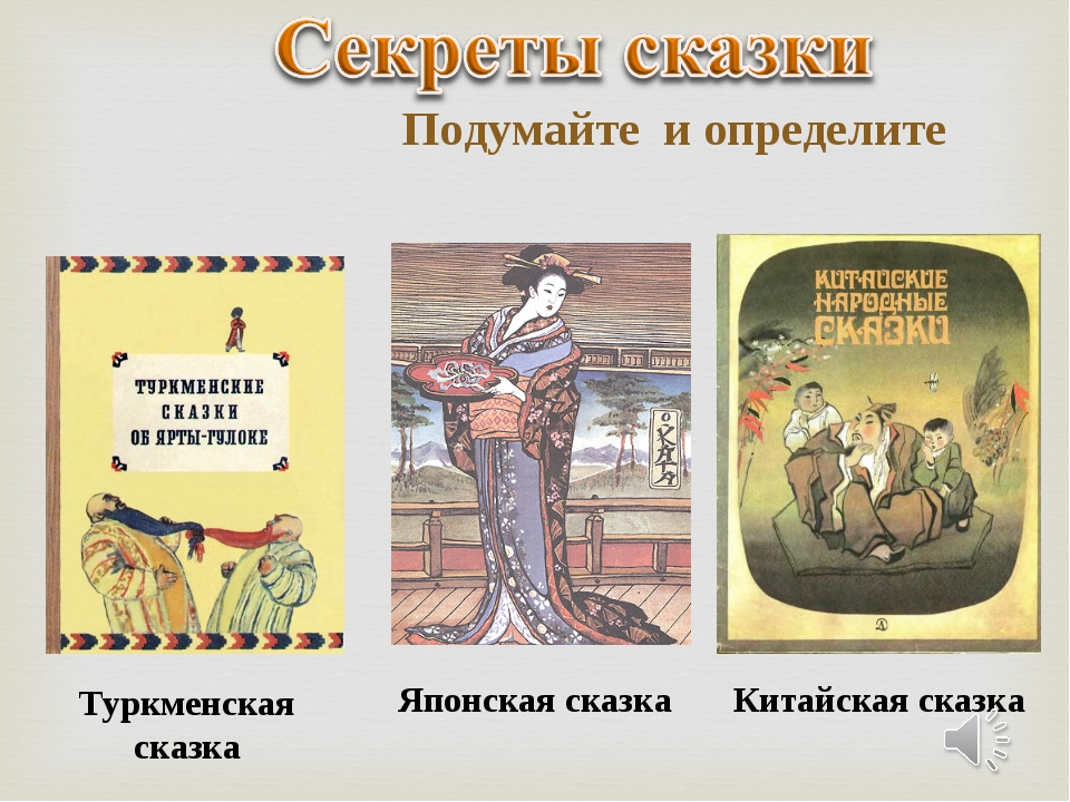 Туркменская сказка Японская сказка Китайская сказка Подумайте и определите