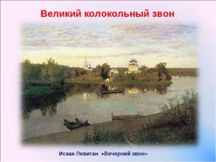 Исаак Левитан «Вечерний звон» Великий колокольный звон