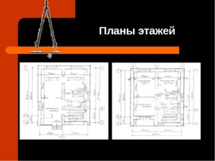 Планы этажей