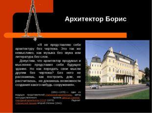Архитектор Борис Михайлович Иофа́н писал: «Я не представляю себе архитектуру