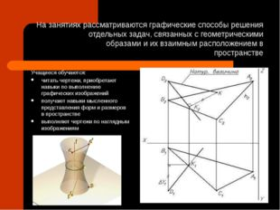 На занятиях рассматриваются графические способы решения отдельных задач, связ