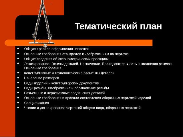 Тематический план Общие правила оформления чертежей Основные требования станд...