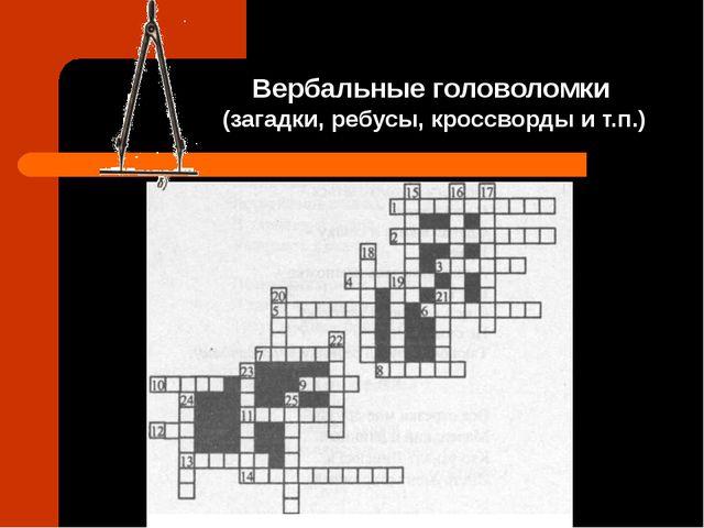Вербальные головоломки (загадки, ребусы, кроссворды и т.п.)
