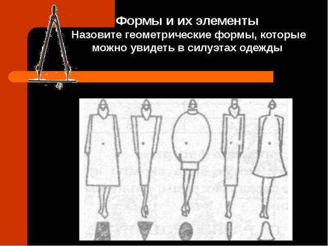 Формы и их элементы Назовите геометрические формы, которые можно увидеть в с...