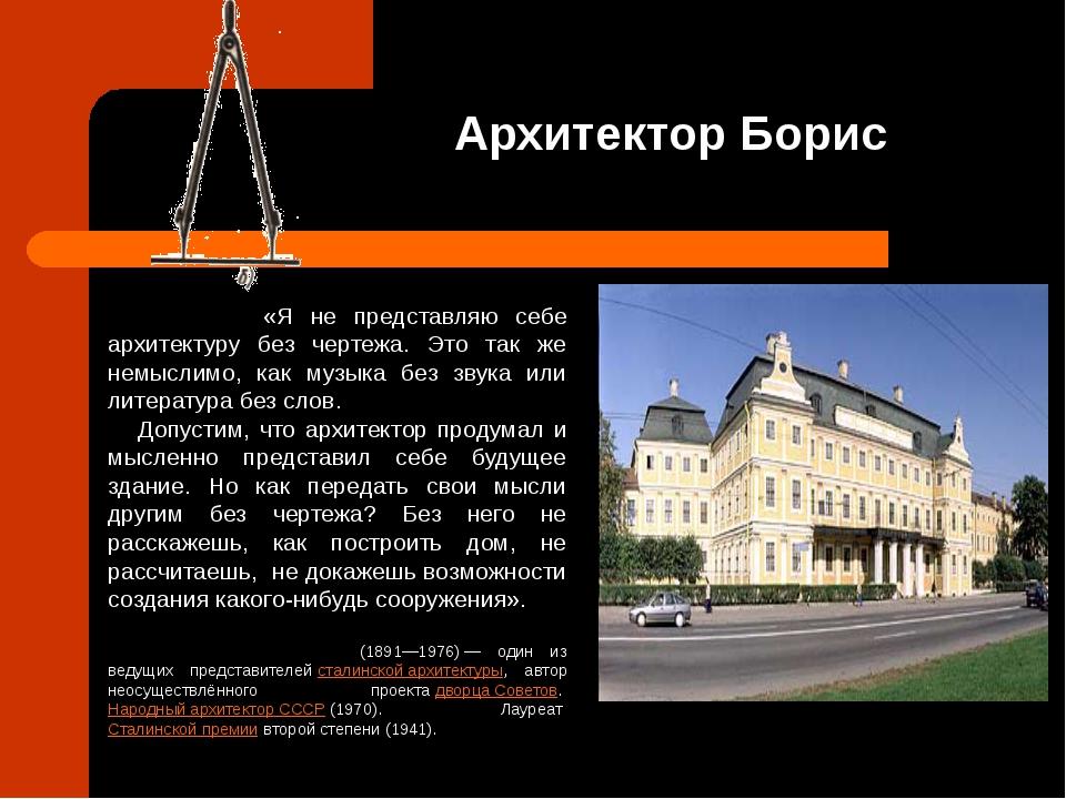 Архитектор Борис Михайлович Иофа́н писал: «Я не представляю себе архитектуру...