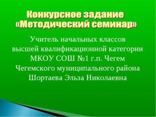 Учитель начальных классов высшей квалификационной категории МКОУ СОШ №1 г.п.