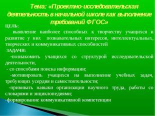 Тема: «Проектно-исследовательская деятельность в начальной школе как выполне