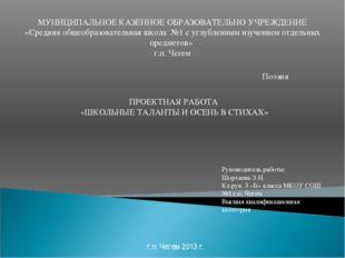 МУНИЦИПАЛЬНОЕ КАЗЕННОЕ ОБРАЗОВАТЕЛЬНО УЧРЕЖДЕНИЕ «Средняя общеобразовательная