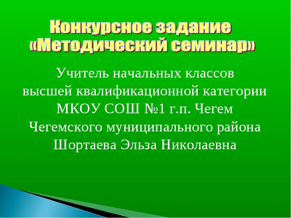 Учитель начальных классов высшей квалификационной категории МКОУ СОШ №1 г.п....