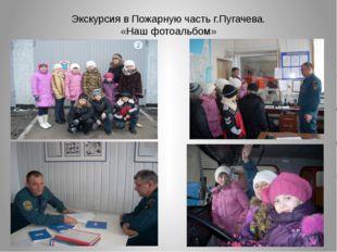 Экскурсия в Пожарную часть г.Пугачева. «Наш фотоальбом»