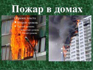 Пожар в домах