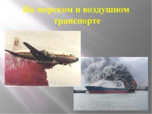 На морском и воздушном транспорте