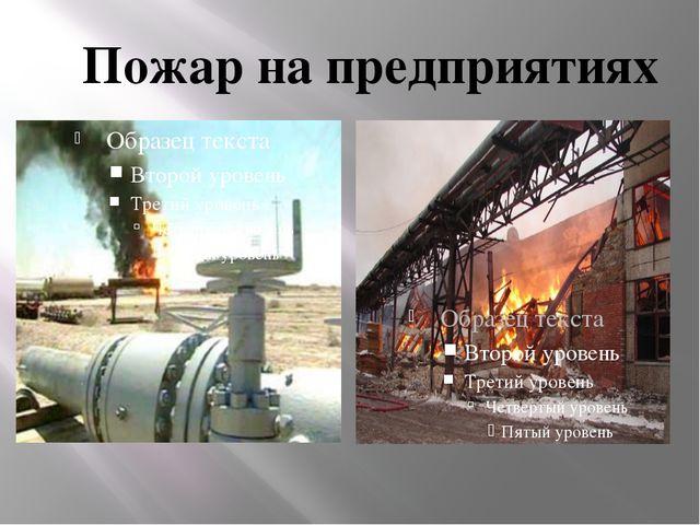 Пожар на предприятиях