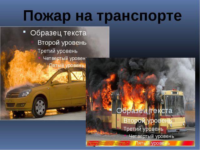 Пожар на транспорте