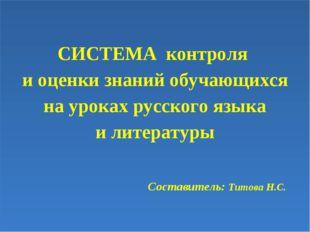 СИСТЕМА контроля и оценки знаний обучающихся на уроках русского языка и лите