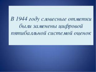 В 1944 году словесные отметки были заменены цифровой пятибалльной системой оц