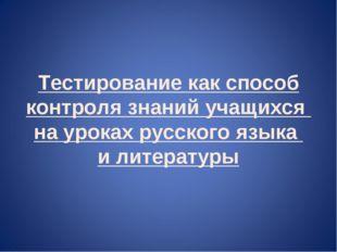 Тестирование как способ контроля знаний учащихся на уроках русского языка и л