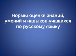 Нормы оценки знаний, умений и навыков учащихся по русскому языку