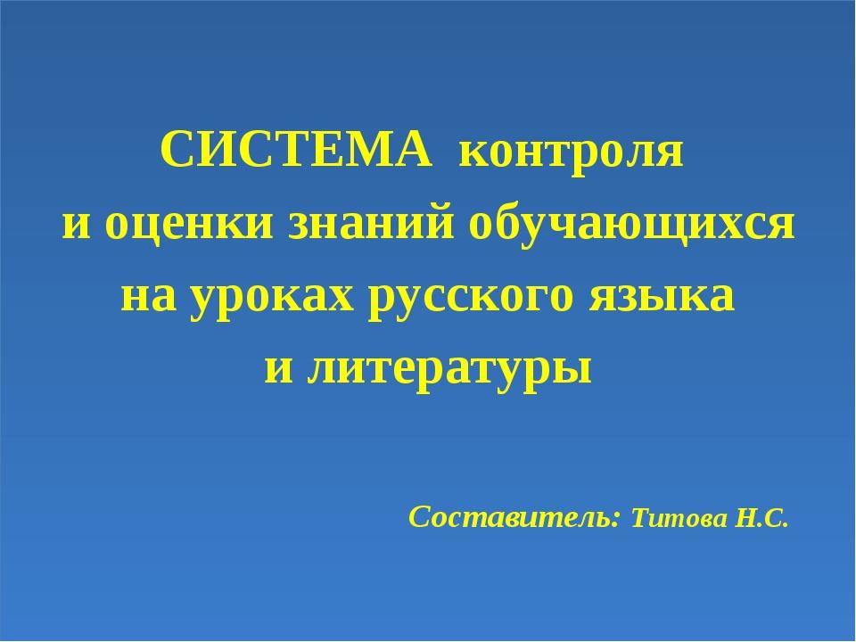 СИСТЕМА контроля и оценки знаний обучающихся на уроках русского языка и лите...