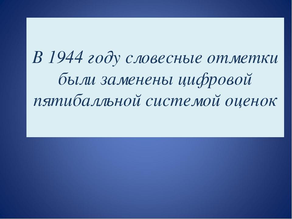 В 1944 году словесные отметки были заменены цифровой пятибалльной системой оц...