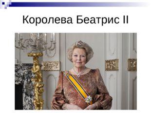 Королева Беатрис II