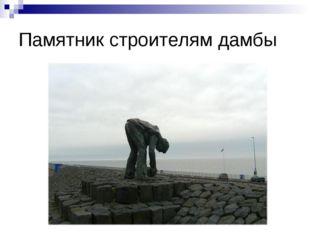 Памятник строителям дамбы