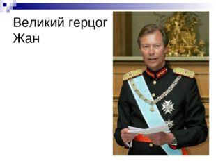Великий герцог Жан