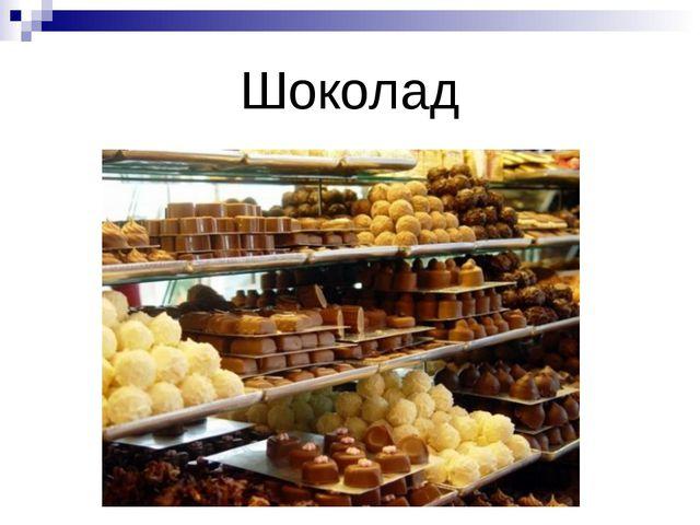 Шоколад