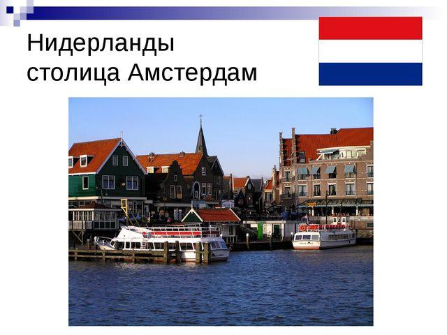 Нидерланды столица Амстердам