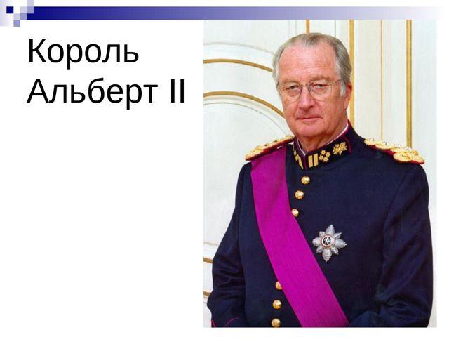 Король Альберт II