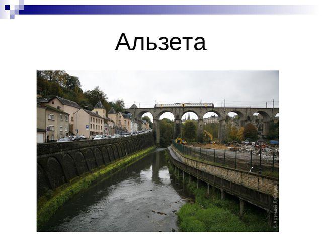 Альзета