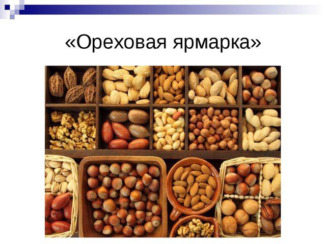«Ореховая ярмарка»